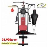 เครื่องบริหารร่างกาย Multi Gym with Boxing Station ราคาพิเศษ 26900 บาท