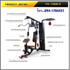 2 STATION HOME GYM ชุดโฮมยิม YK-1505-2 จัดส่งฟรี