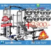 Smith Pro CML Set น้ำหนัก 40 kg. พร้อมม้านั่งปรับระดับ รุ่น4050